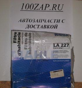 Фильтр салонный LA 227 Knecht (Mahle Filter)