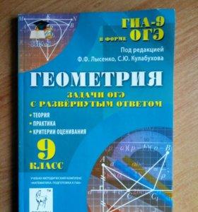 Тетрадь с задачами по геометрии ОГЭ