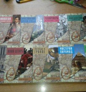 Книги.Тайны Истории.