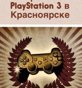 Прокат /Покупка/Обмен PlayStation 3