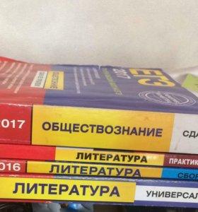 Книги для сдачи ЕГЭ и обычные книги.