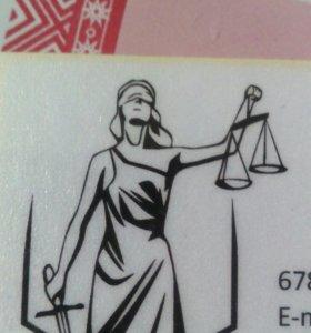 Юридическая фирма окажет услуги