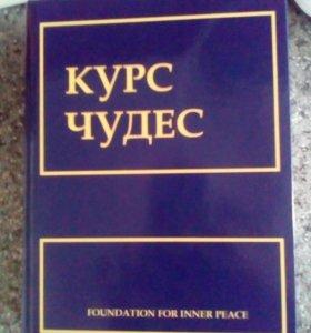 Книга Курс чудес Кеннет Уопник
