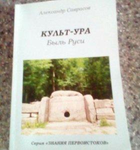 Книги Саврасов Александр