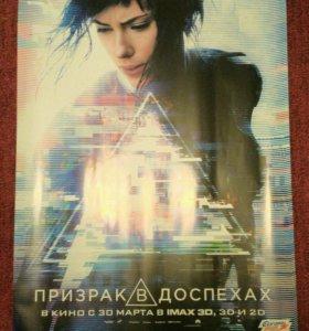 Плакат Призрак в доспехах