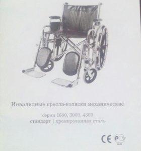 Инвалидное кресло-коляска в отличном состоянии