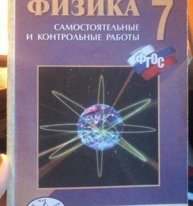 Физика Кирик-седьмой класс
