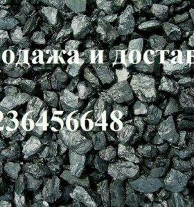Продаю уголь