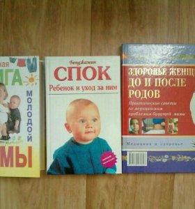 Книги для молодой мамы