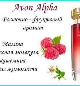 Аромат от Avon