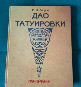 Книга ДАО Татуировки