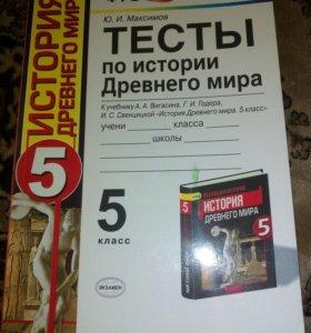 Учебники 5 кл. Новые