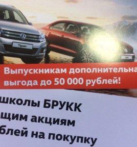 "Скидка Volkswagen ""Башавтоком"""