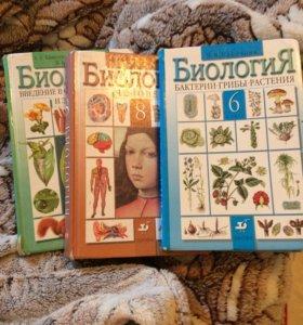 Биология 6 8 9 класс