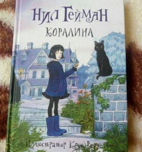 Книга Нила Геймана