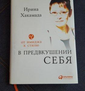 Книга Ирины Хакамада