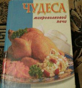 """Книга """"Чудеса микроволновой печи"""""""
