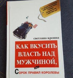 Книги Светланы Кронна