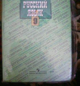 Учебники за 9 класс по русскому и английскому
