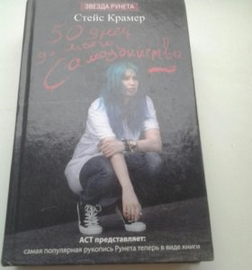 Книга 50 дней до моего самоубийства.