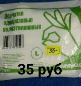 Перчатки одноразовые упаковка