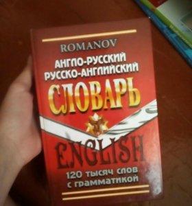 Англо-русский,русско-англиский словарь