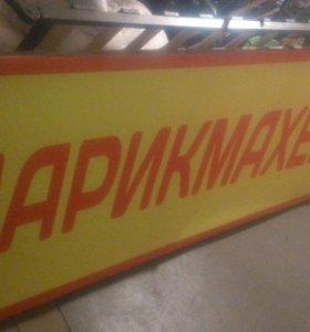 Банер ПАРИКМАХЕРСКАЯ НОВЫЙ