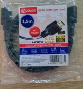 Кабель HDMI, 1,5m