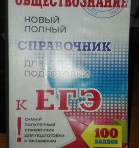 справочник по обществознанию подготовка к ЕГЭ