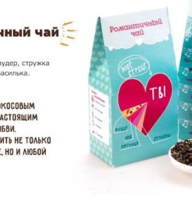 Романтичный чай