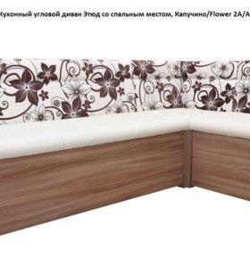 Кухонный угол со спальным местом