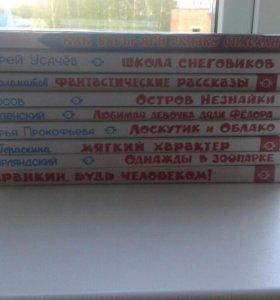 Серия книг для детей от фирмы самовар.