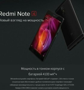 Xiaomi Redmi Note 4 3/32 (новые)