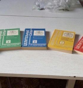 Книги целительные силы. Геннадий Малахов в 5 томах