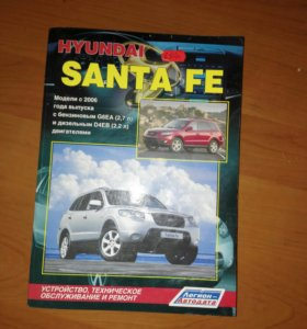 Книга по ремонту Hyundai Santa Fe