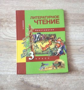 Учебник литературного чтения