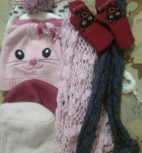 Шапки,шарфы,варежки