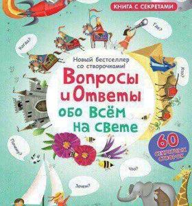 Книги для детей, со створками