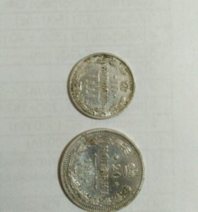Монеты 10 и 20 коп