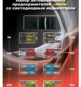 Предохранители с светодиодным индикатором