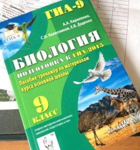Книги по подготовке к экзаменам по биологии