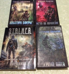 Любителям книг S.T.A.L.K.E.R.