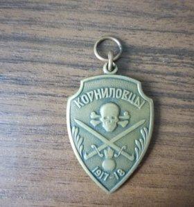 Жетон Корниловский ударный полк,частник