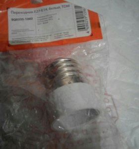 Переходник с лампочек е27 на е14