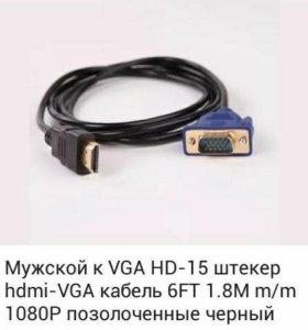 Кабель VGA-HDMI