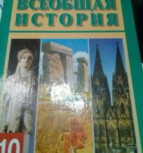 Учебник по всеобщей истории для 10 класса