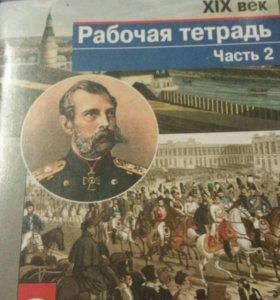 """Рабочие тетради""""История России"""" 8класс"""