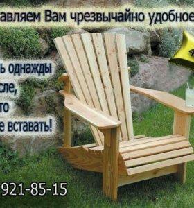 Кресло садовое Адирондак