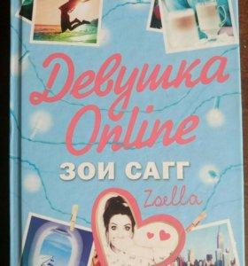 Увлекательная,современная  книга для подростков.