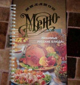 Книга с рецептами.